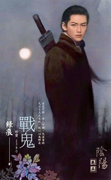 戰鬼【陰陽 卷五】