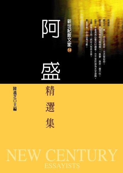新世紀散文家:阿盛精選集