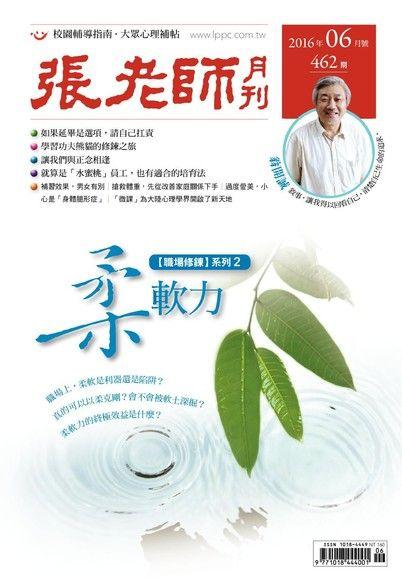 張老師月刊2016年06月/462期