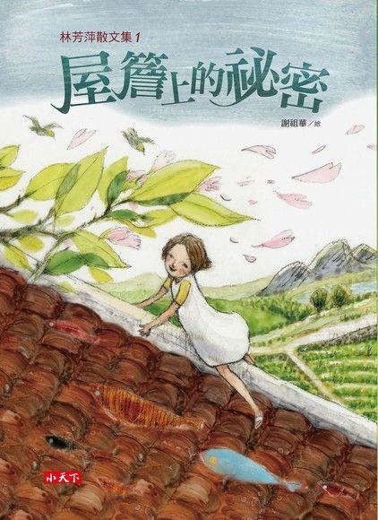 林芳萍散文集1:屋簷上的祕密