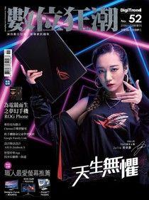 數位狂潮DigiTrend 10-11月號/2018 第52期