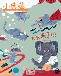 小典藏ArtcoKids 11月號/2018 第171期