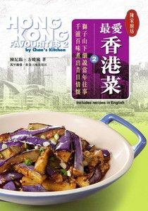 陳家廚坊:最愛香港菜2