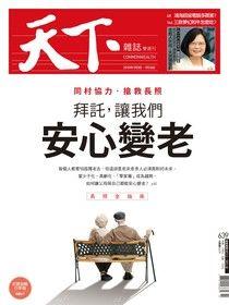 天下雜誌 第639期 2018/01/03【精華版】