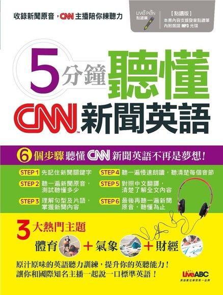 5分鐘聽懂CNN新聞英語 (點讀版/附MP3)