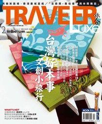 TRAVELER luxe旅人誌 02月號/2015 第117期