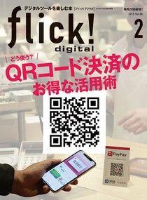 flick! 2019年2月號 Vol.88 【日文版】