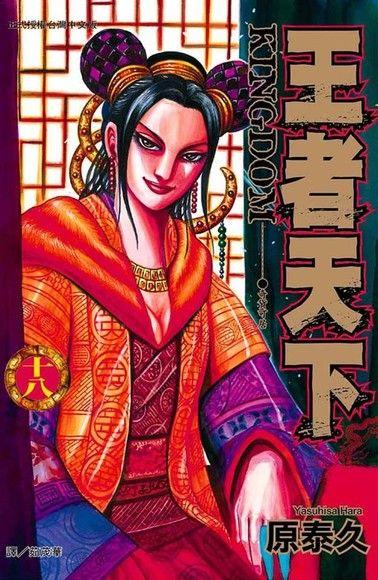 王者天下(18)