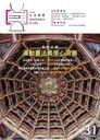 中臺灣生活美學雙月刊 NO.31