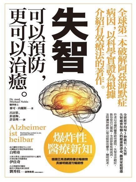 失智可以預防,更可以治癒