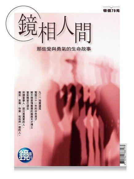 鏡週刊特刊:鏡相人間 那些愛與勇氣的生命故事