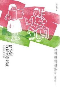 豐子愷兒童文學全集:少年音樂故事