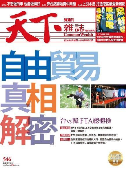 天下雜誌 第546期 2014/04/30
