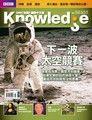 BBC知識Knowledge 01月號/2012 第5期