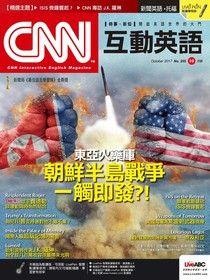 CNN互動英語 10月號/2017 第205期