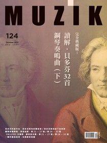 MUZIK古典樂刊 10月號/2017 第124期