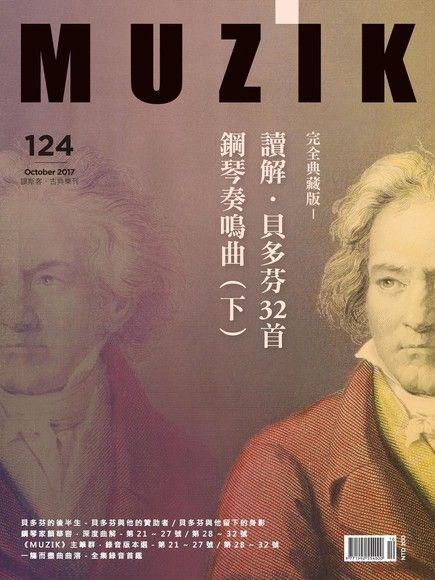 MUZIK古典樂刊 10月號2017 第124期