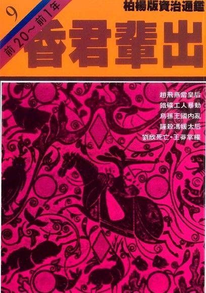 通鑑(9):昏君輩出