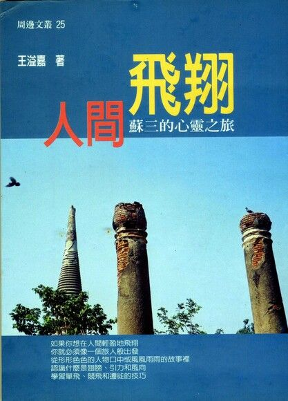 人間飛翔:蘇三的心靈之旅
