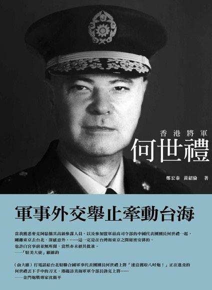 香港將軍:何世禮