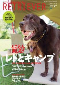 RETRIEVER 2016年7月號 Vol.84【日文版】