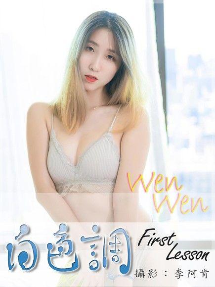 白色調-Wen Wen First Lessson