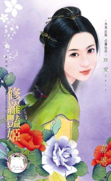 修羅豔姬~亂世奪心系列之四《限》