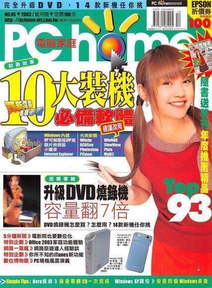 PC home 電腦家庭 12月號/2003 第095期
