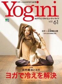 Yogini Vol.61 【日文版】