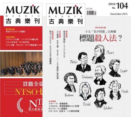 MUZIK古典樂刊 12月號/2015 第104期