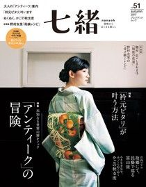 七緒 2017年秋季號 Vol.51 【日文版】