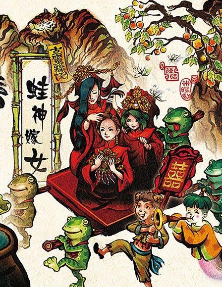 古靈精怪4:蛙神嫁女(新版)