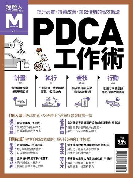 經理人特刊:PDCA工作術