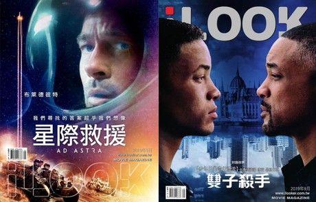 iLOOK電影雜誌 09月號/2019