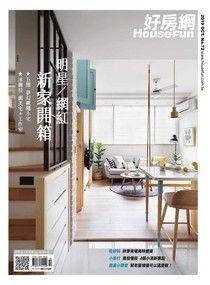 好房網雜誌 10月號/2019 第72期