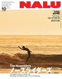 NALU 2020年10月號 No.118 【日文版】