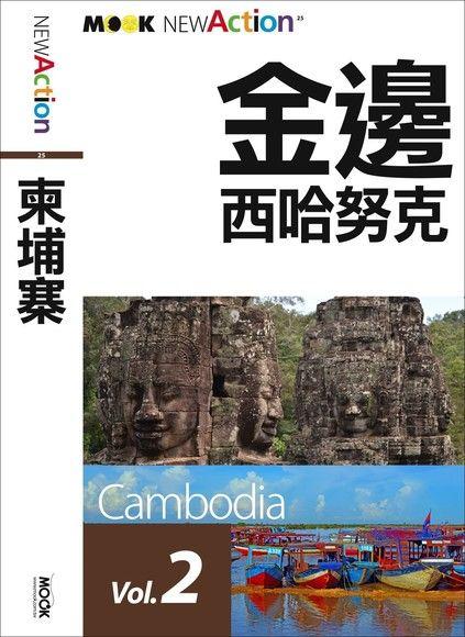 柬埔寨:吳哥‧暹粒‧金邊‧西哈努克─金邊、西哈努克