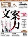 經理人月刊 05月號/2018 第162期