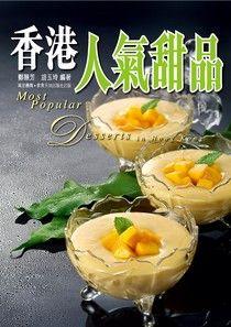 香港人氣甜品