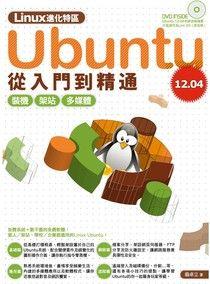 Linux進化特區:Ubuntu 12.04 從入門到精通