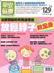 早安健康雙月刊 01+02月號/2018 第28期