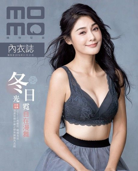 MOMO購物型錄-2018/12月號/內衣誌