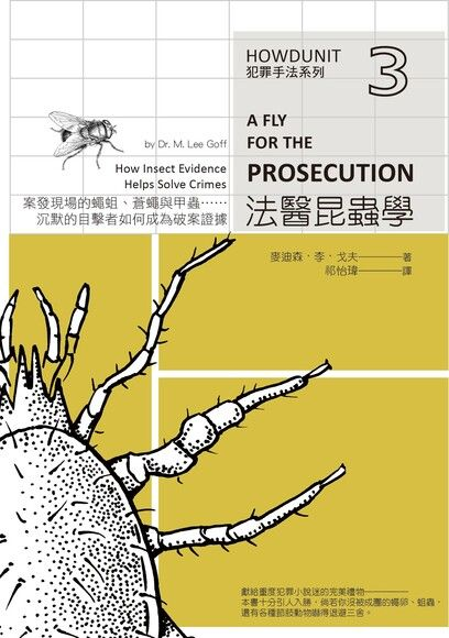 犯罪手法系列3-法醫昆蟲學
