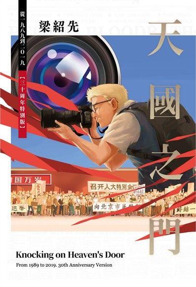 天國之門【三十周年特別版】