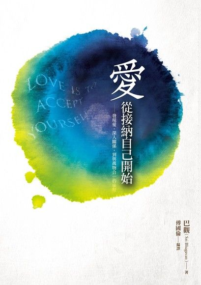 愛,從接納自己開始:發現愛,深入關係,到與萬物合一的旅程