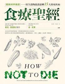 食療聖經 : 【最新科學實證】用全食物蔬食逆轉15大致死疾病
