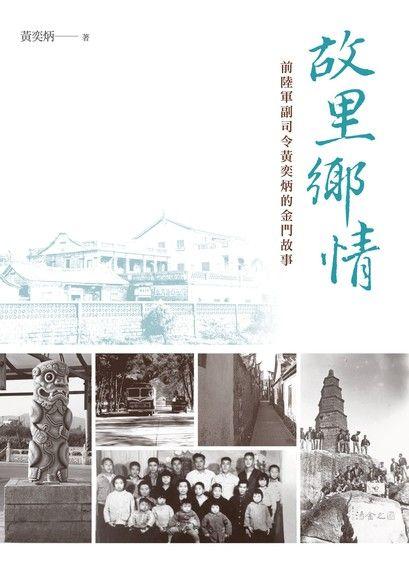 故里鄉情──前陸軍副司令黃奕炳的金門故事