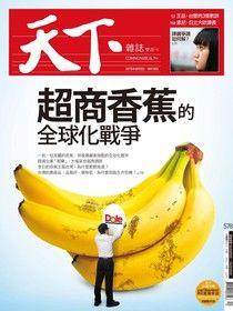天下雜誌 第578期 2015/08/05