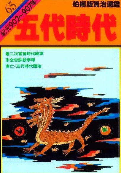 通鑑(65):五代時代