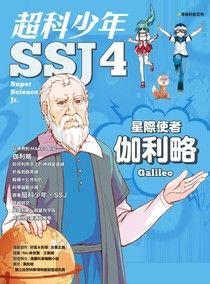 超科少年SSJ4:星際使者伽利略